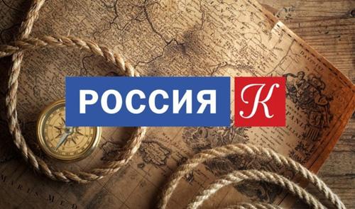 """Эфир телепрограммы """"Культура"""""""